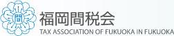 福岡間税会 ロゴ