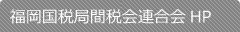 福岡国税局間税会連合会 HP