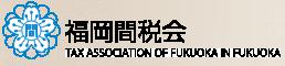 福岡間税会