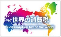 世界の消費税