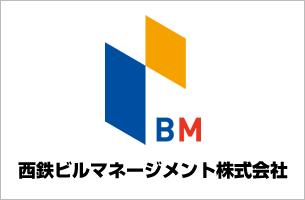西鉄ビルマネージメント(株)様_170906